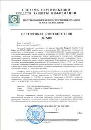 Сертификат соответствия № 2485