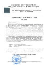Сертификат соответствия № 2567