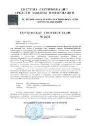 Сертификат соответствия № 2631