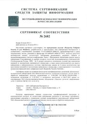 Сертификат соответствия № 2682