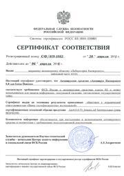 Сертификат соответствия № СФ/019-1662