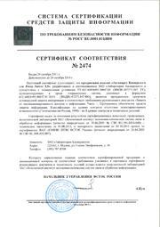 Сертификат соответствия № 2427