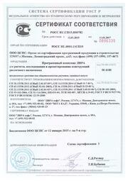 Сертификат соответствия ГОСТ Р № РОСС RU.СП15.H00782