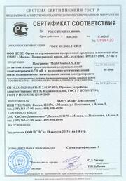 Сертификат соответствия № РОСС RU.СП15.Н00856