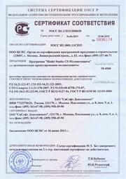 Сертификат соответствия ГОСТ Р № РОСС RU.СП15.Н00620