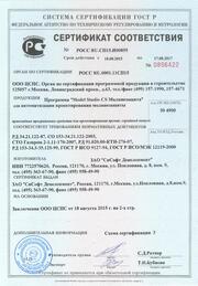 Сертификат соответствия ГОСТ Р № РОСС RU.СП15.Н00855