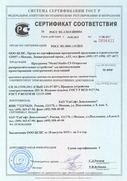 Сертификат соответствия ГОСТ Р № РОСС RU.СП15.Н00854