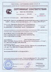 Сертификат соответствия ГОСТ Р № РОСС RU.СП15.H00604