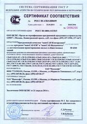 Сертификат соответствия ГОСТ Р № РОСС RU.СП15.H00699