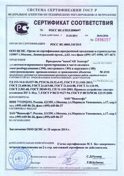 Сертификат соответствия ГОСТ Р № РОСС RU.СП15.H00697