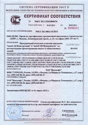 Сертификат соответствия ГОСТ Р № РОСС RU.СП15.H00474