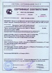 Сертификат соответствия ГОСТ Р № РОСС RU.СП15.H00693