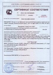 Сертификат соответствия ГОСТ Р № РОСС RU.СП15.H00691