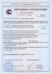 Сертификат соответствия ГОСТ Р № РОСС RU.СП15.H00781