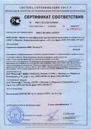Сертификат соответствия № РОСС RU.СП15.Н00861