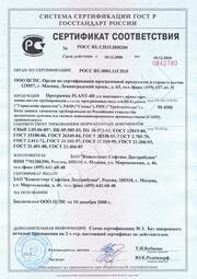 Сертификат соответствия ГОСТ Р № РОСС RU.СП15.H00200