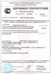 Сертификат соответствия ГОСТ Р № РОСС RU.СП15.H00226