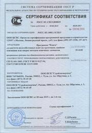 Сертификат соответствия ГОСТ Р № РОСС RU.СП15.H00825
