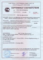Сертификат соответствия ГОСТ Р № РОСС RU.СП15.H00198
