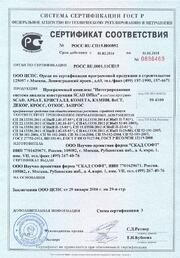 Сертификат соответствия ГОСТ Р № РОСС RU.СП15.H00892