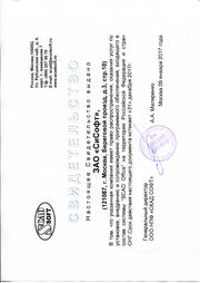 Право распространения SCAD Office