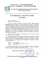 Сертификат соответствия ФСТЭК России №1742/2