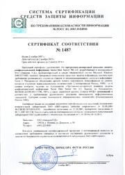 Сертификат ФСТЭК России №1487