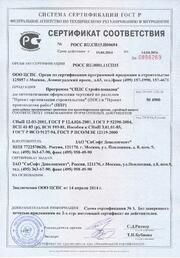 Сертификат соответствия ГОСТ Р № РОСС RU.СП15.Н00694