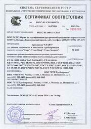 Сертификат соответствия ГОСТ Р № РОСС RU.СП15.H00928