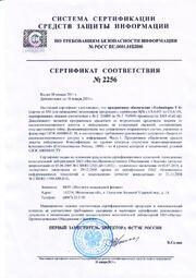 Сертификат соответствия № 2256