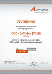 Официальный партнёр ООО
