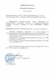 Лицензиат ООО ПСП