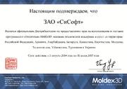 Официальный дистрибьютор Moldex3D