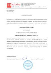 Авторизованный субдистрибьютор Dassault Systèmes SolidWorks Corporation