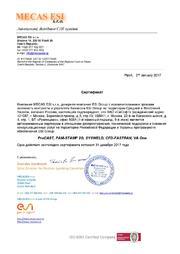 Авторизованный партнер ESI Group