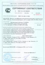 Сертификат соответствия ГОСТ Р № РОСС RU.СП15.H00999