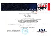 Авторизованный дилер CSD по программному обеспечению Fidesys