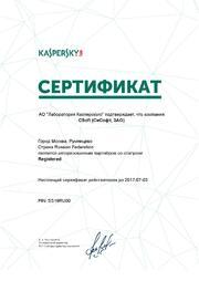 Авторизованный партнер Лаборатории Касперского