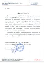 Реферальный партнер компании MSC.Software