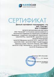 Авторизованный партнер Нанософт