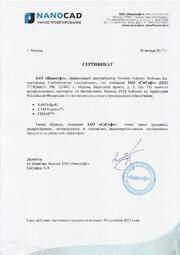 Авторизованный партнёр по направлению Siemens PLM Software