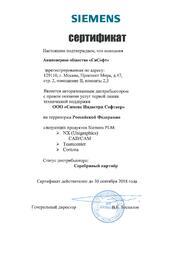 Серебряный партнёр Siemens PLM Software