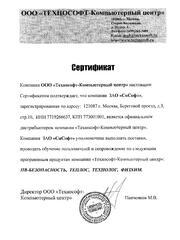 Официальный дистрибьютор компании Технософт
