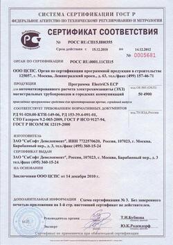 Сертификат соответствия №РОСС RU.СП15.H00355