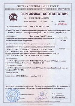 Сертификат соответствия №РОСС RU.СП15.H00354
