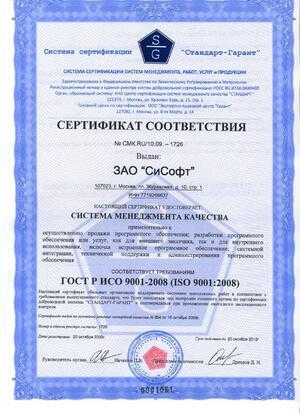Сертификат соответствия ГОСТ Р ИСО 9001-2008