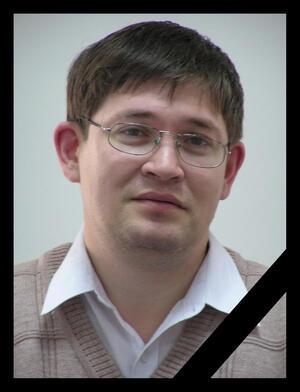 Алексей Ишмяков