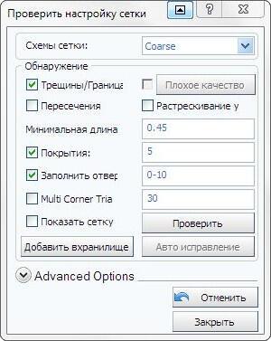 ProCAST/Visual-Mesh. Проверка Multi Corner Tria