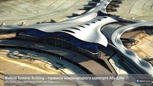 Проект - Терминал международного аэропорта Абу-Даби