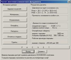 Рис. 14. Расчет монолитного ленточного фундамента
